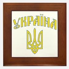 2-ukraine.old Framed Tile