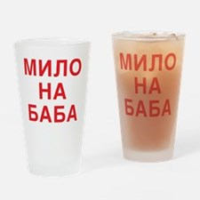 Milo na baba baby 1 Drinking Glass