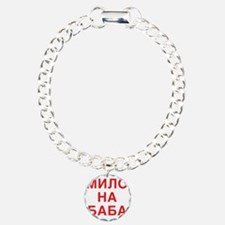 Milo na baba baby 1 Bracelet