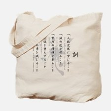 Shotokan dojo kun Tote Bag