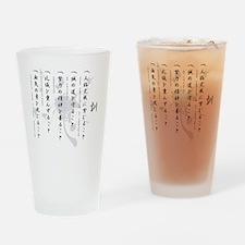 Shotokan dojo kun Drinking Glass