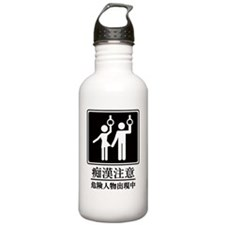 bewareofpervertsBWclea Water Bottle