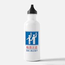 bewareofperverts Water Bottle