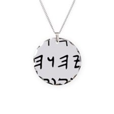 yaweh Necklace