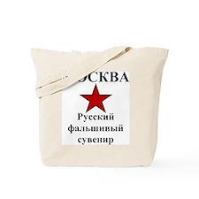 Russian Souvenir Tote Bag