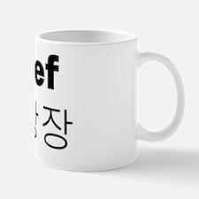 2-chef Mug