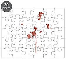 Fake white Puzzle