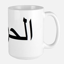 Freedom in Black Large Mug