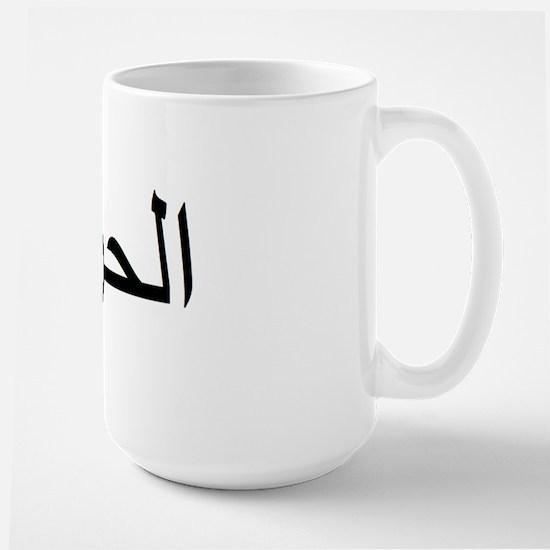 Freedom in Black Large Mug