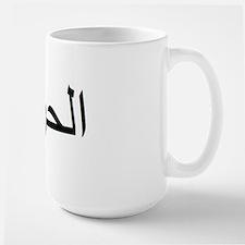 Freedom in Black Mug