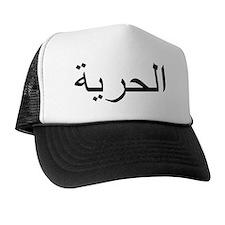 Freedom in Black Trucker Hat