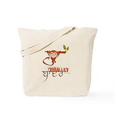 Bandar - Monkey Tote Bag