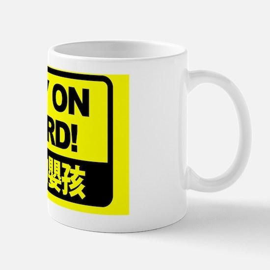 Bilingual Chinese English Baby on Board Mug