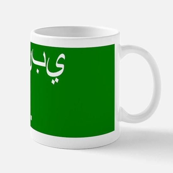 Mohammed is a false prophet(black cap) Mug