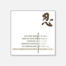 "Chi-Haya-Buru Square Sticker 3"" x 3"""