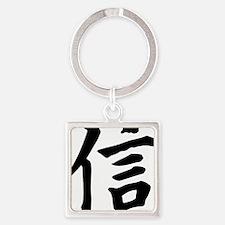 Kanji - Believe Square Keychain