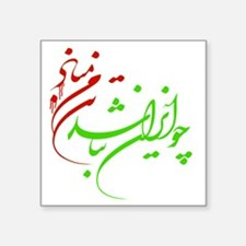"2-cho Iran3 Square Sticker 3"" x 3"""