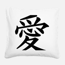 love-japanese symbol Square Canvas Pillow