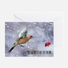 Chinese Christmas Card Chaffinch Greeting Card