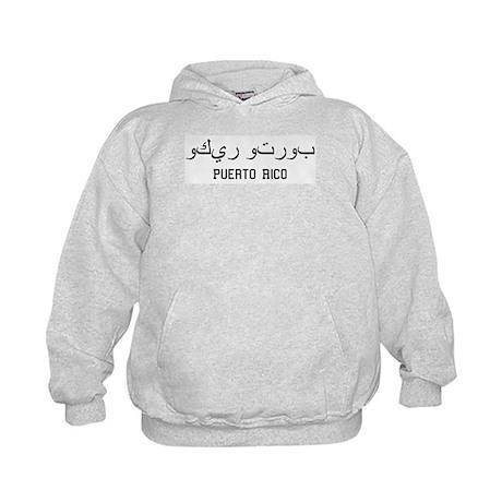 Puerto Rico in Arabic Kids Hoodie