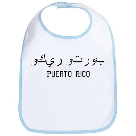 Puerto Rico in Arabic Bib