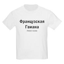French Guiana in Russian Kids T-Shirt