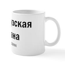 French Guiana in Russian Mug