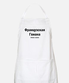 French Guiana in Russian BBQ Apron