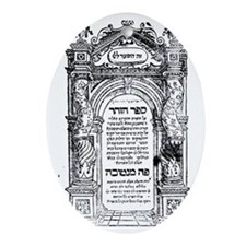 Zohar Frontpiece Oval Ornament