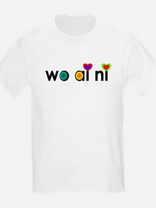wo ai ni - I love you! T-Shirt