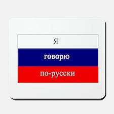 I Speak Russian Mousepad