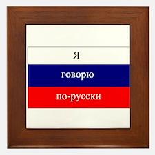 I Speak Russian Framed Tile