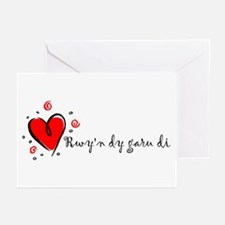 """""""I Love You"""" [Welsh] Greeting Cards (Pk of 10)"""