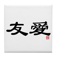 "KANJI ""Friendship"" Tile Coaster"