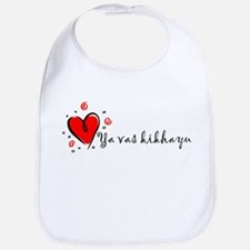"""I Love You"" [Ukrainian] Bib"