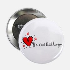 """I Love You"" [Ukrainian] Button"