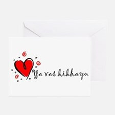 """I Love You"" [Ukrainian] Greeting Cards (Package o"