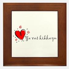 """""""I Love You"""" [Ukrainian] Framed Tile"""