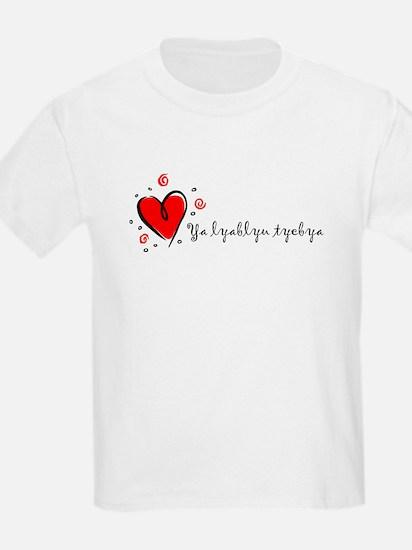 """""""I Love You"""" [Russian] Kids T-Shirt"""