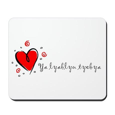"""I Love You"" [Russian] Mousepad"