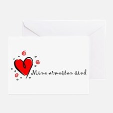 """""""I Love You"""" [Estonian] Greeting Cards (Package of"""