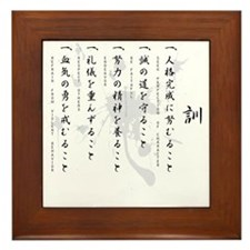 Shotokan dojo kun Framed Tile