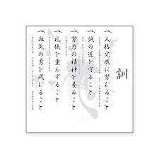 "Shotokan dojo kun Square Sticker 3"" x 3"""