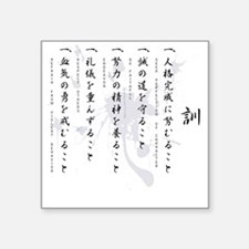 "Shotokan dojo kun Square Sticker 3"" x 3"""