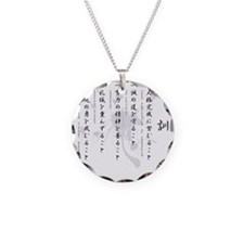 Shotokan dojo kun Necklace