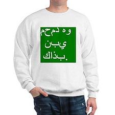Mohammed is a false prophet Sweatshirt