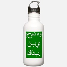 Mohammed is a false pr Water Bottle