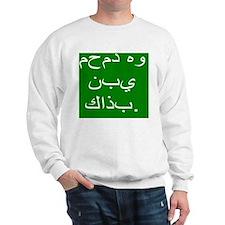 Mohammed is a false prophet(mousepad) Sweatshirt