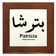 Patricia Arabic Calligraphy Framed Tile