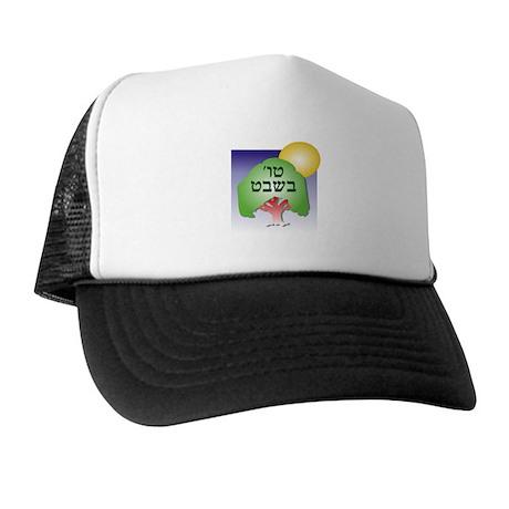HEBREW TU B'SHVAT Trucker Hat